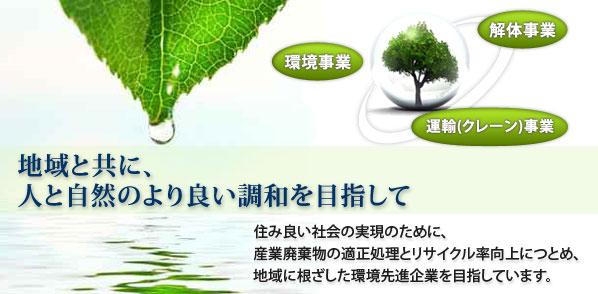 地域と共に人と自然のより良い調和を目指して